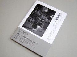 画像1: 室蘭の顔写真集