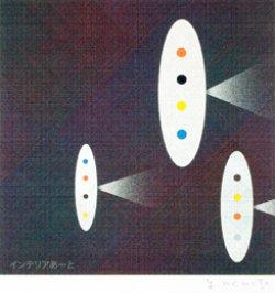 画像1: ネモト円筆 / 浮遊B