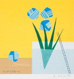 画像1: ネモト円筆 / 青い花