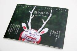 画像1: 鹿が舞う町写真集