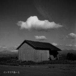 画像1: 山口一彦 / 小屋(北海道)